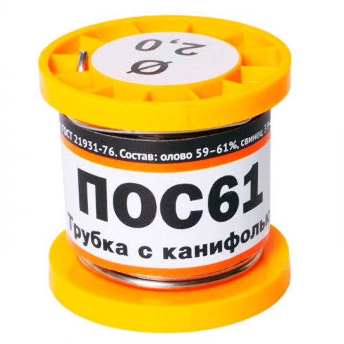 Припой с канифолью ПОС-61, ⌀ 0,5-3мм, катушка