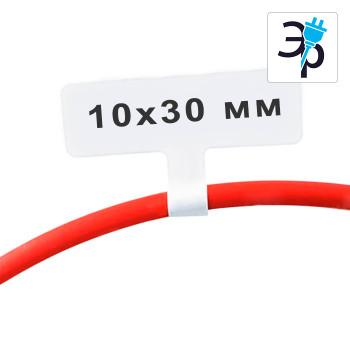 Маркировочные флажки для кабеля Т-формы из полипропилена - 20x30 мм