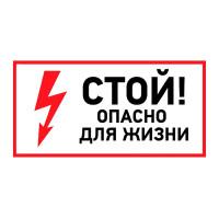 Наклейка знак электробезопасности «Стой! Опасно для жизни» - 100х200 мм