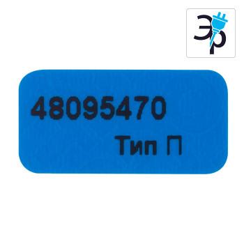 Маркировочная наклейка-пломба Тип-П стандарт 10x20мм, 1000шт.