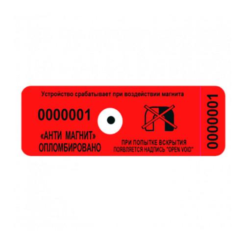 Пломба-наклейка с антимагнитной защитой Тип-ПC – стандарт, 25x60