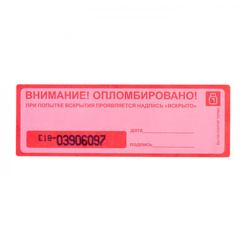 Защитная пломба-наклейка Контур-Термо, стандарт – 1000шт.