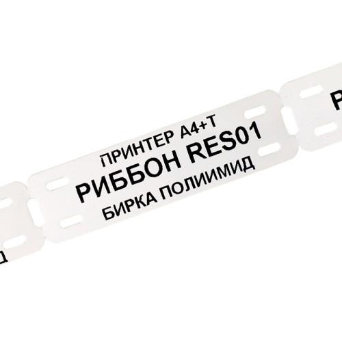 Высокотемпературные кабельные бирки TM320 из полиимида