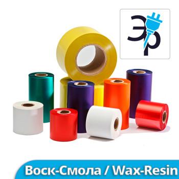 Цветная термотрансферная лента - (Воск-Смола / Wax-Resin) - Эконом