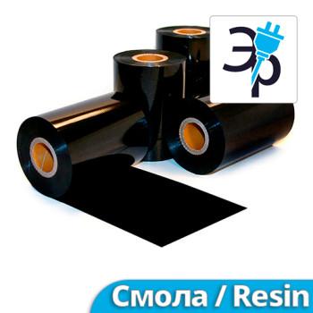 Термотрансферная лента - (Смола / Resin) - Премиум
