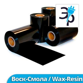 Термотрансферная лента - (Воск-Смола / Wax-Resin) - Эконом