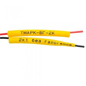 Кембрики термоусадочные из трубки ТМАРК-БГ-2К