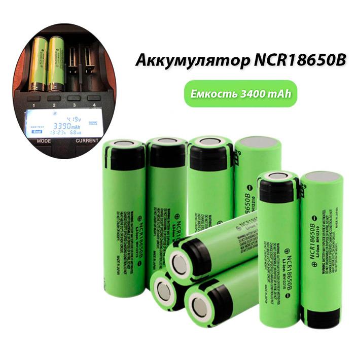 NCR18650B Li-ion, емкость 3400 mAh