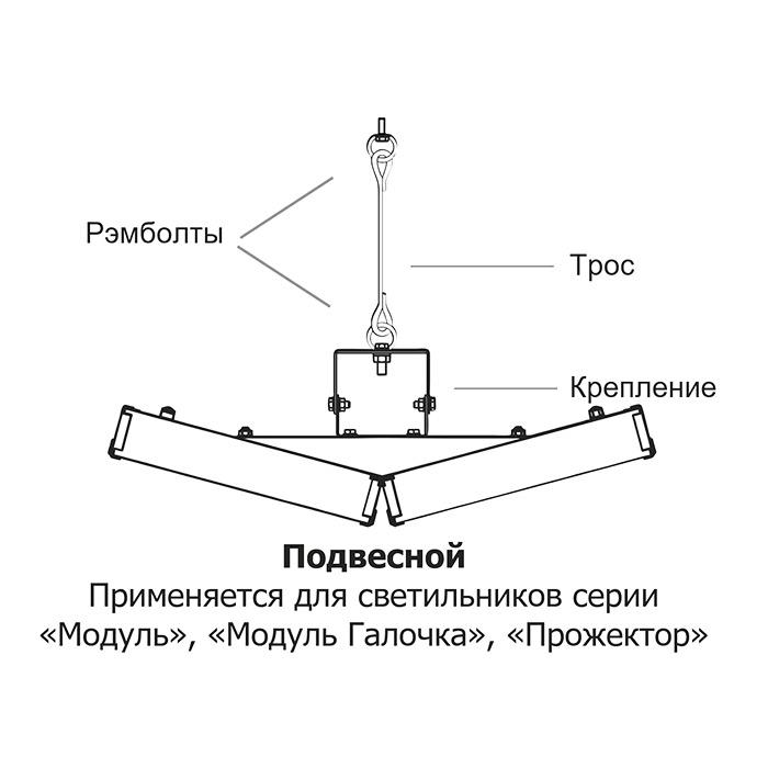 Способ крепления светильника на трос